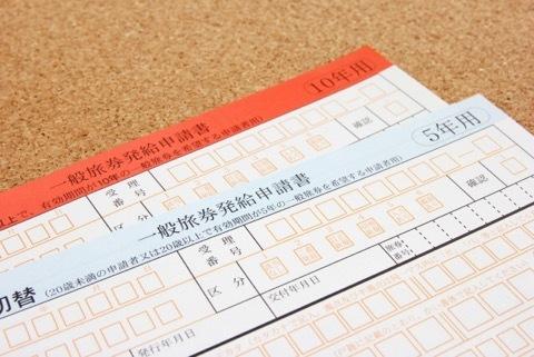 乳幼児のパスポート申請の必要書類