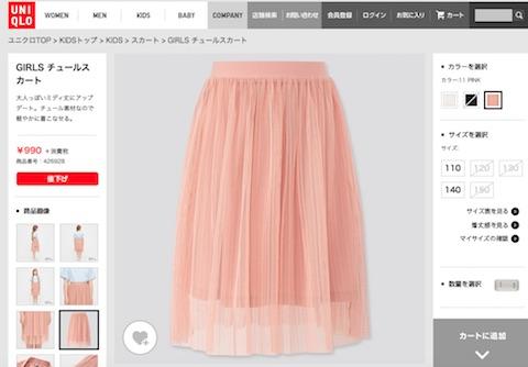 ユニクロの女児用チュールスカート