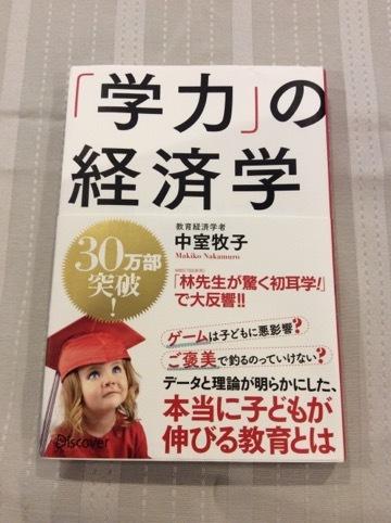 データで教育を明らかにする「「学力」の経済学」を読みました。