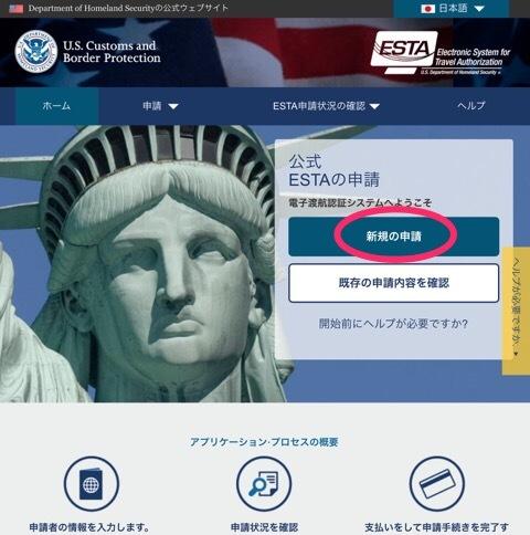 ESTA(エスタ)の申請は自分で出来ました。家族3人グループ申請、記入方法は?